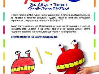 ikea_drawing_competition_2016