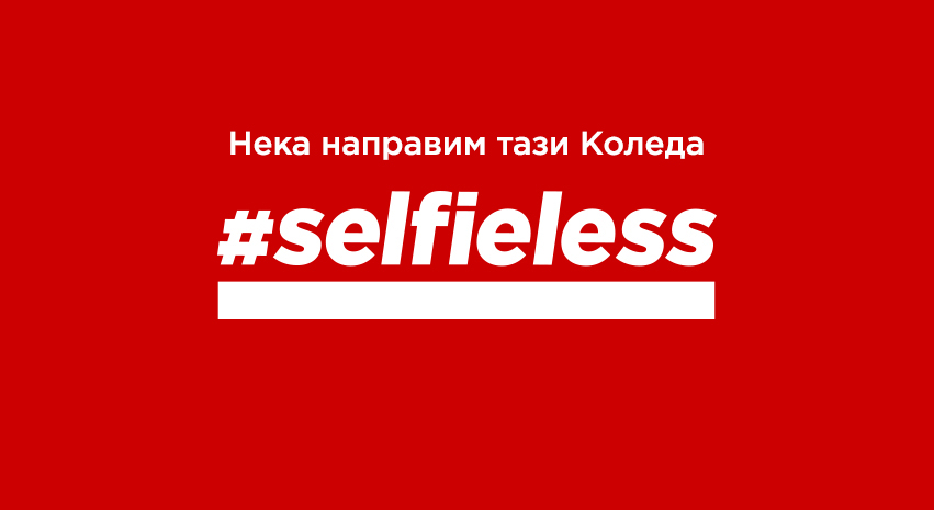 selfieless-fb-header-828x465_new