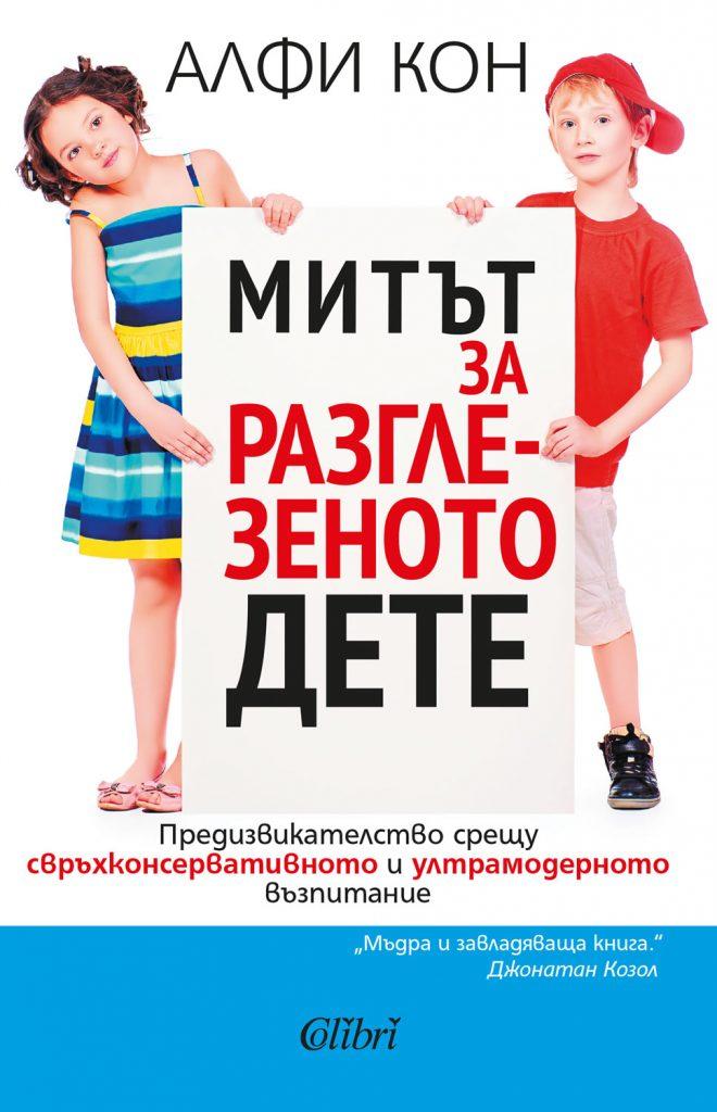 Cover-Mityt-za-razglezenoto-dete