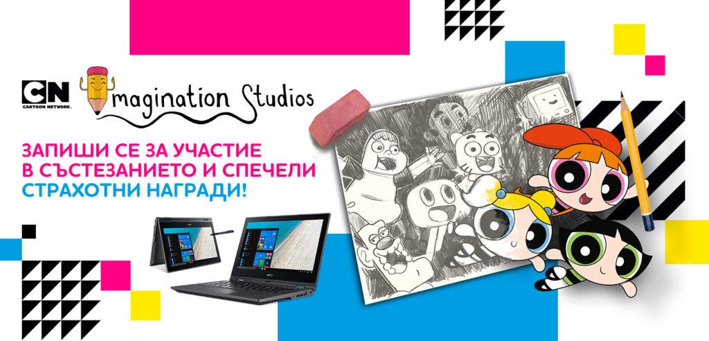 CN_Imagination_Studios_Competition