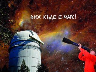 Виж Къде е Марс