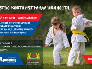 01_Armeec_Otkrit_Urok_Po_Karate_PR_658x370_052217