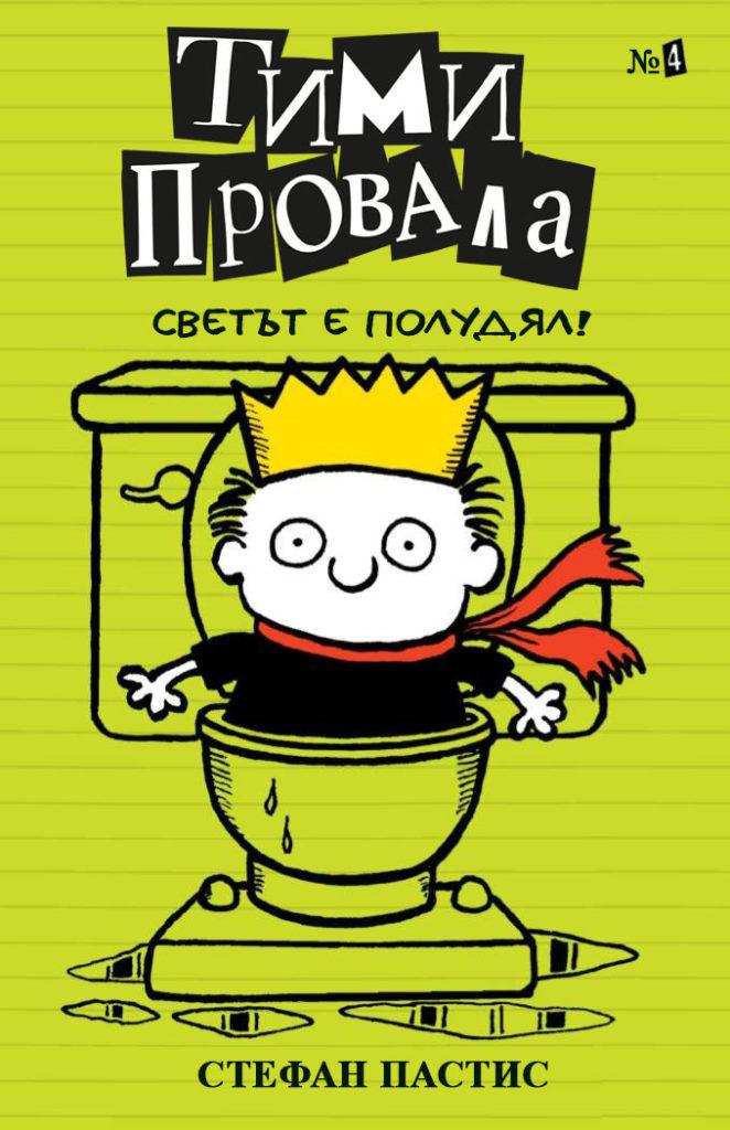 ТимиПровала_4 (1)