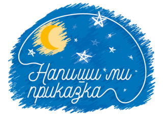 лого, приказка