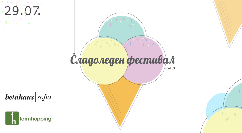 сладоледен фестивал vol.3 betahaus sofia