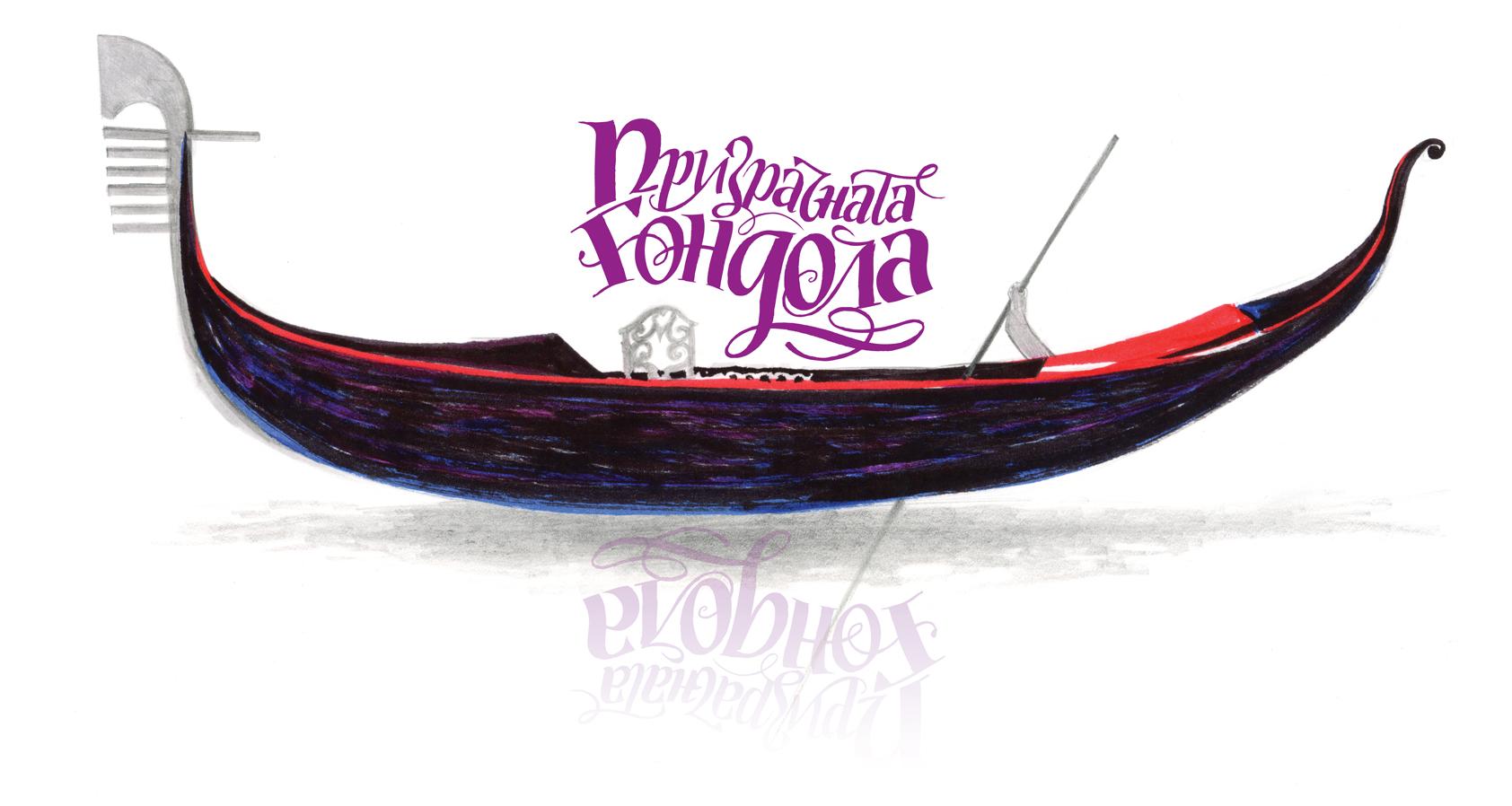 prizrachnata_gondola_illustration_2