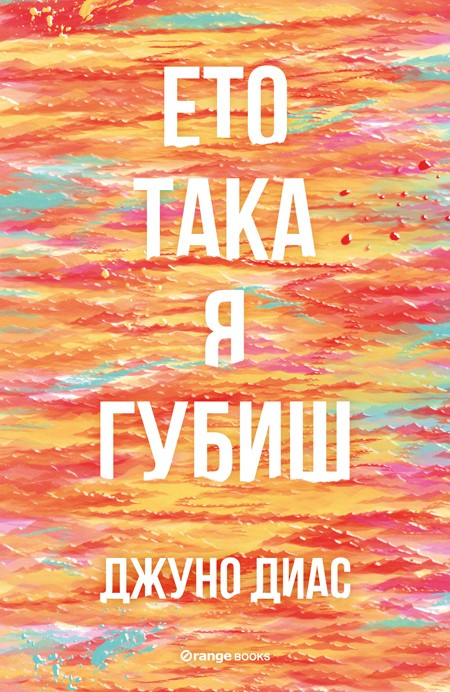 eto-taka-ya-gubish-9786191710386