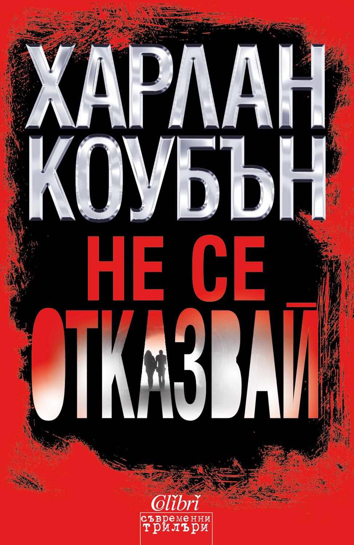 neseotkazvay3