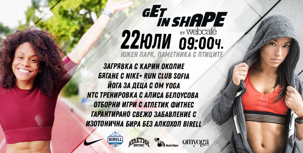 get-in-shape-event-cover-2