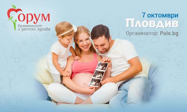 Forum_bremennost_i_detsko_zdrave