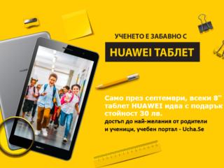 Huawei tablets_Ucha.se_3