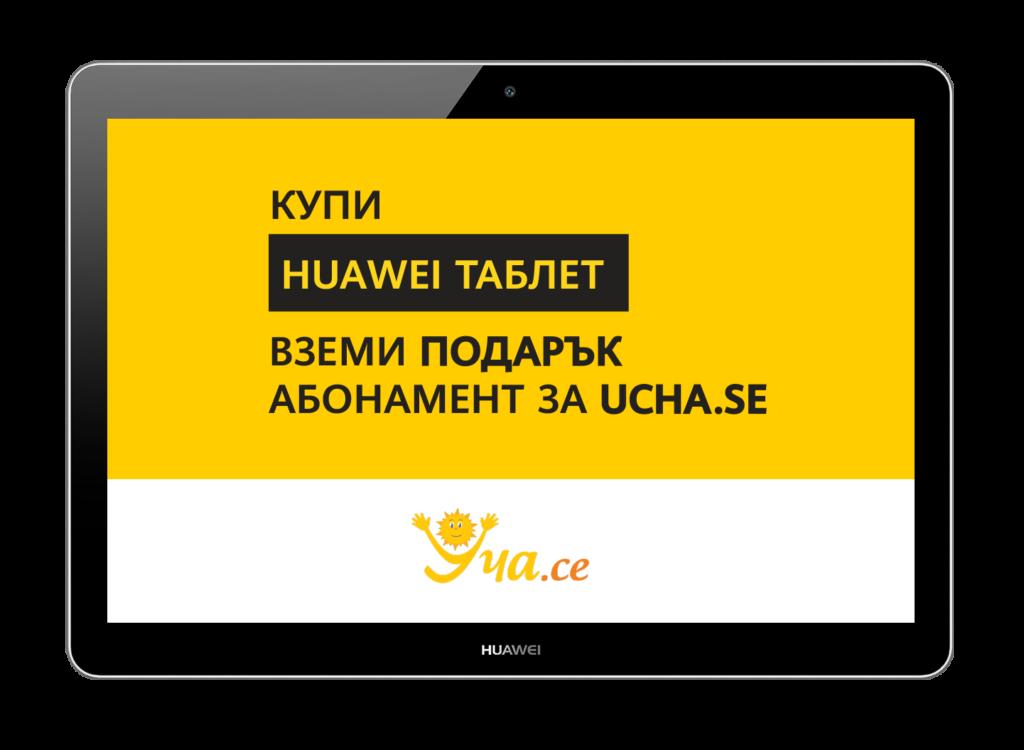 Huawei tablets_Ucha.se_4