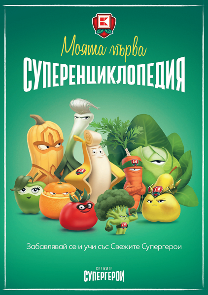 Kaufland_Superentsiklopedia_Svezhite_Supergeroi