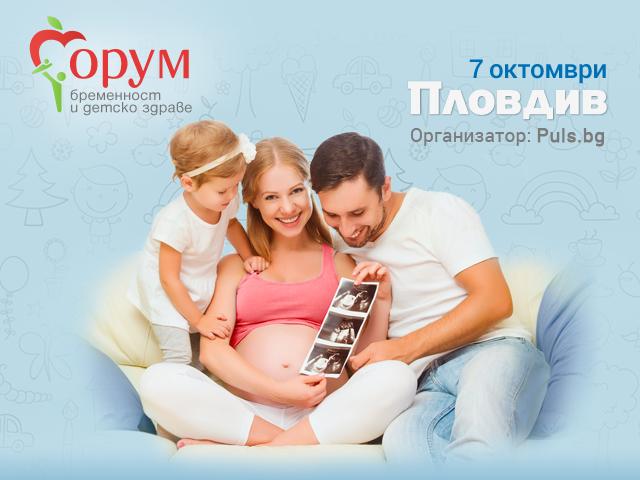 ForumPlovdiv