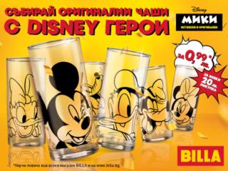 billa чаши