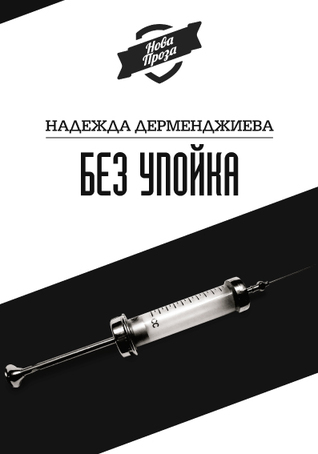 BEZ UPOIKA N_Dermendjieva.indd