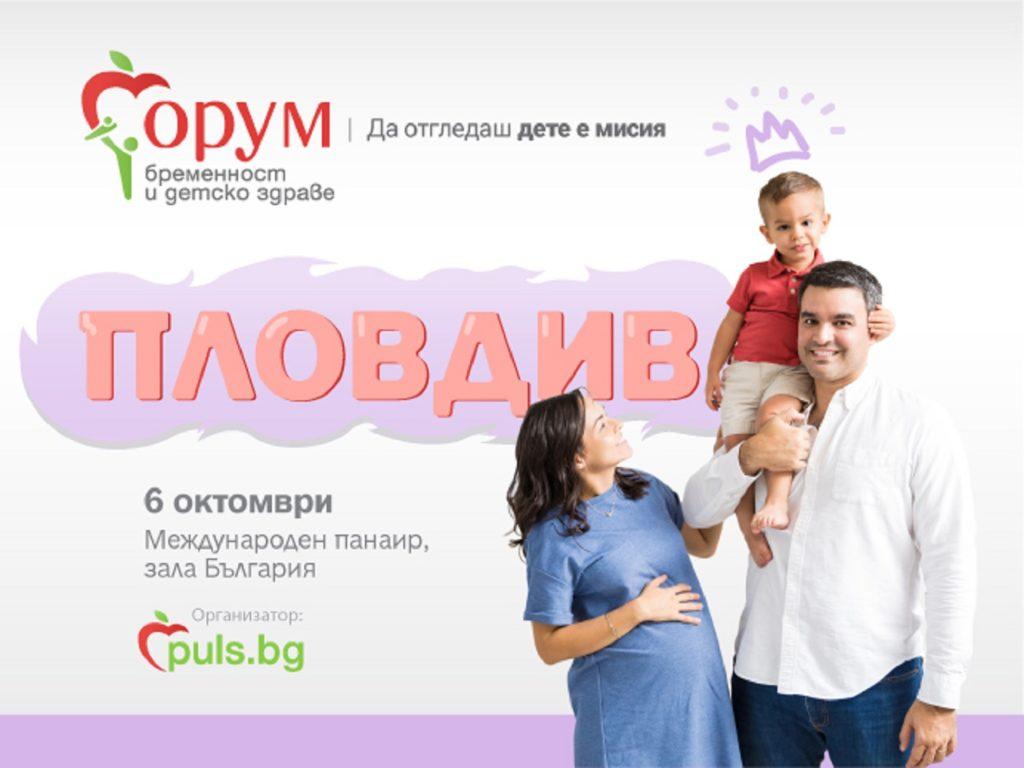 Форум бременност и детско здраве 640x480