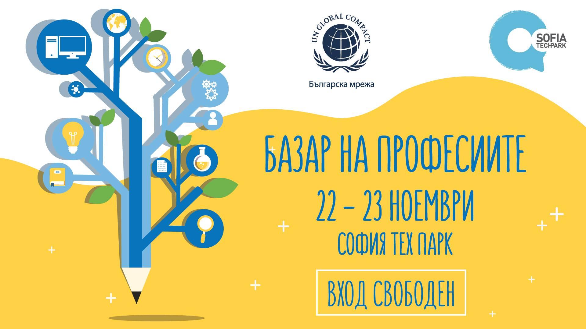 Българска мрежа на Глобалния договор на ООН (БМГД)