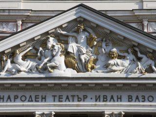 """Народен театър """"Иван Вазов"""""""