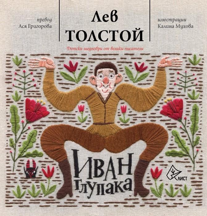 Ivan_Glupaka_cover1 (1)
