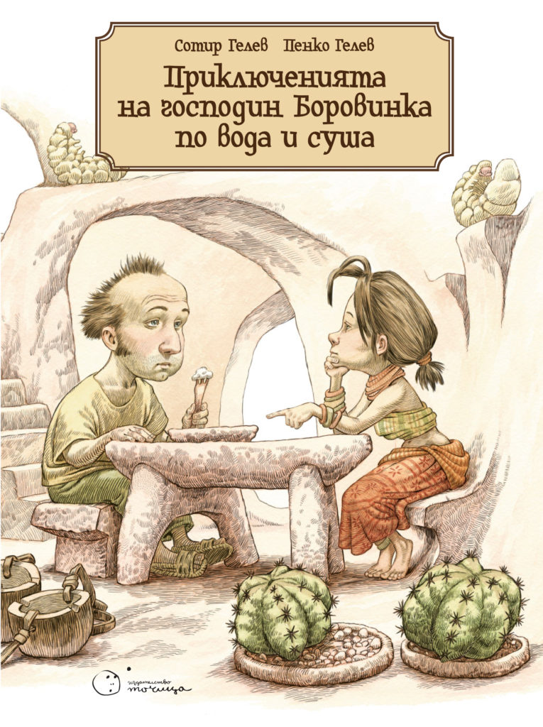 Borovinka koriza hard.indd