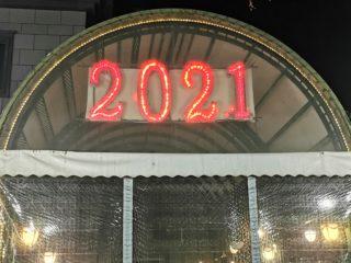 2021 Гранд хотел София